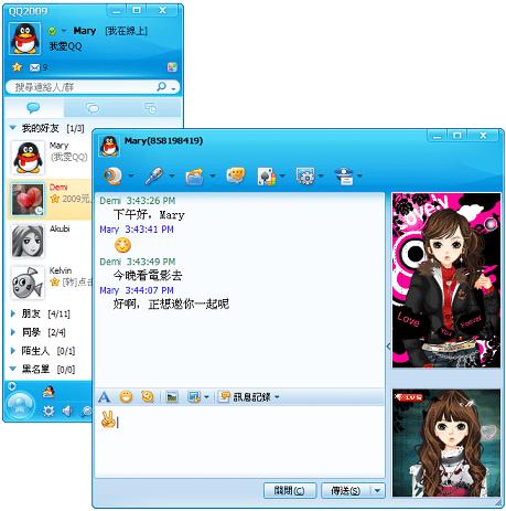 qq2012 繁體版下载官方