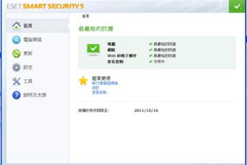 nod防毒軟體免費下載 | nod32