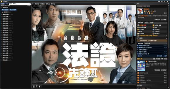 pps 繁體中文網路電視2013