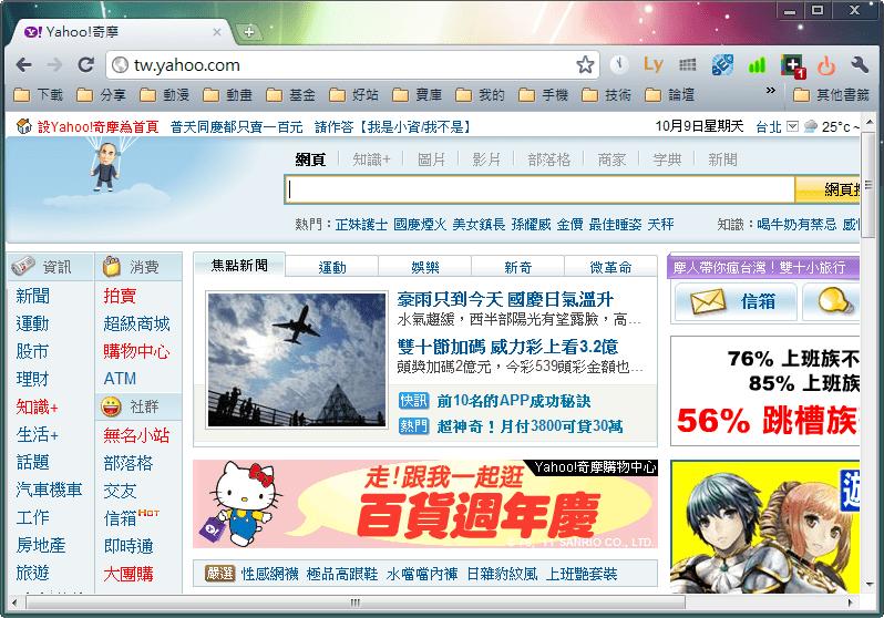 Google Chrome瀏覽器免安裝版