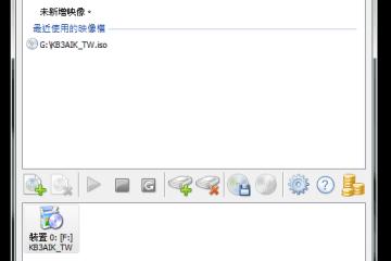 光碟映像檔開啟程式 Daemon Tools 繁體中文版最新版