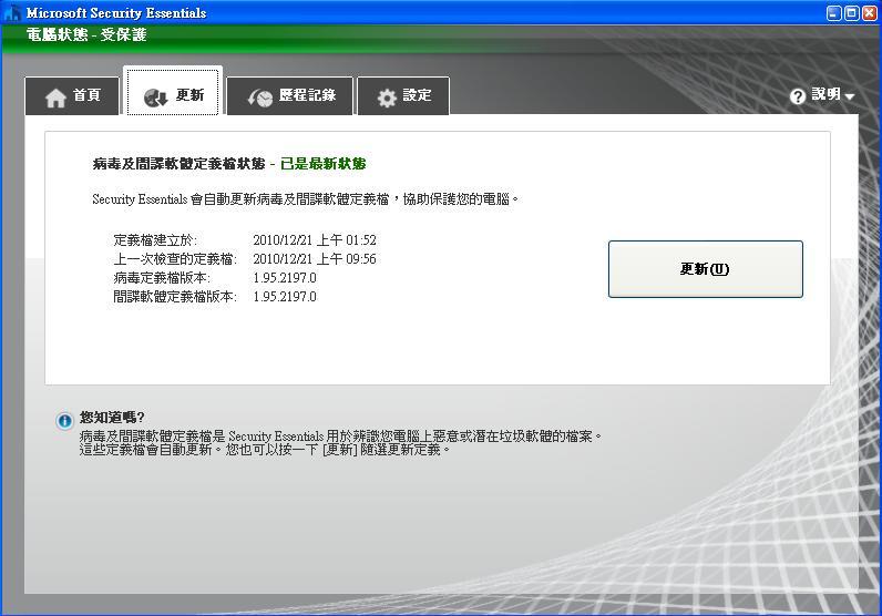 Microsoft Security Essentials 微軟防毒軟體繁體中文版