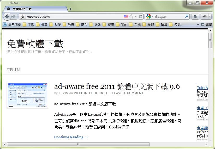 火狐瀏覽器下載2017繁體中文最新版