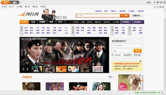 風行網下載軟體2014 中文免安裝版