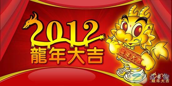新年祝賀詞2012簡訊英文版