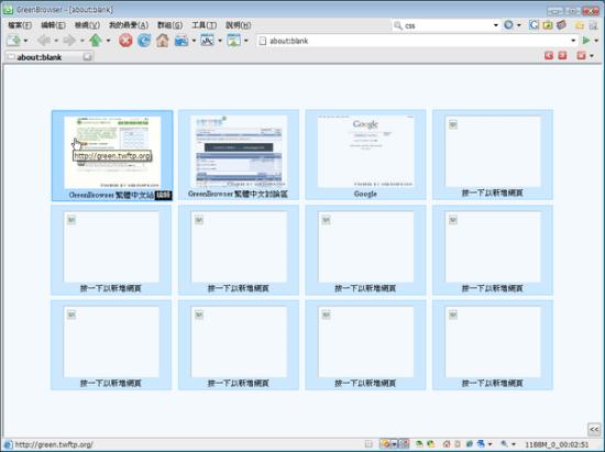 GreenBrowser 免安裝瀏覽器中文版