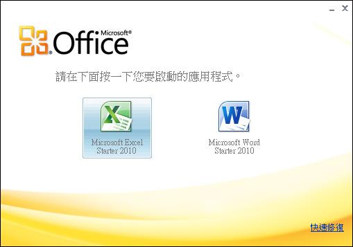 Microsoft Office 2010 Starter 下載 | Office 免費版