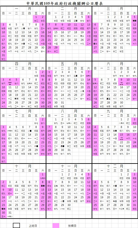 2016行事曆-人事行政局105年行事曆下載