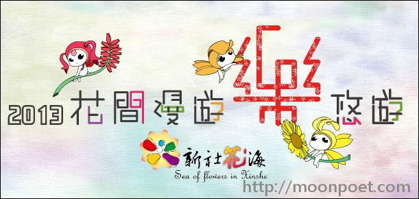 2013新社花海暨台中國際花毯節 11.09~12.08