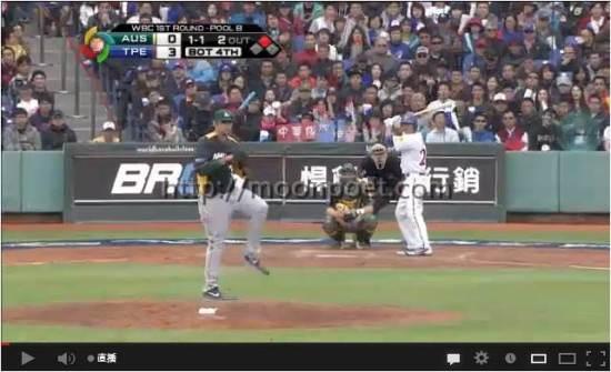 2013 WBC 世界棒球經典賽線上直播