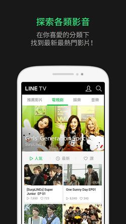 line_tv_003