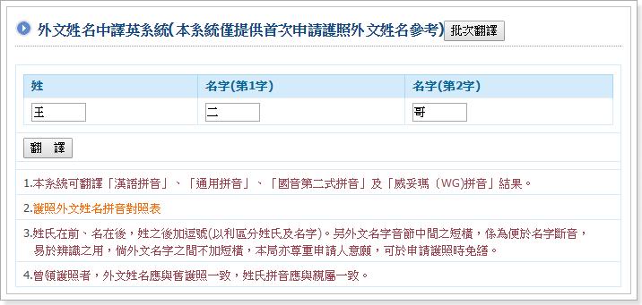 護照英文名字查詢翻譯 外交部官方服務