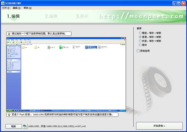 電腦畫面錄影錄音程式 Screen2Exe免安裝中文版