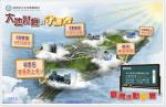 台灣斷層帶分布圖 | 台灣地震帶分析