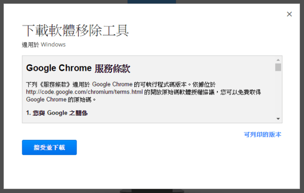 chrome_cleaner_2