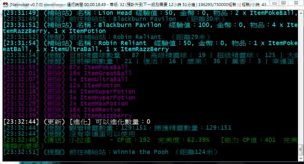 寶可夢外掛下載 - NecroBot 中文版