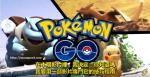 寶可夢go攻略 – 教您 Pokemon GO 怎麼玩