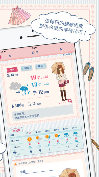 fashion_weather_3