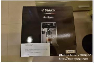 Philips Saeco HD8924 飛利浦全自動咖啡機 – 完美萃取義式濃縮咖啡香