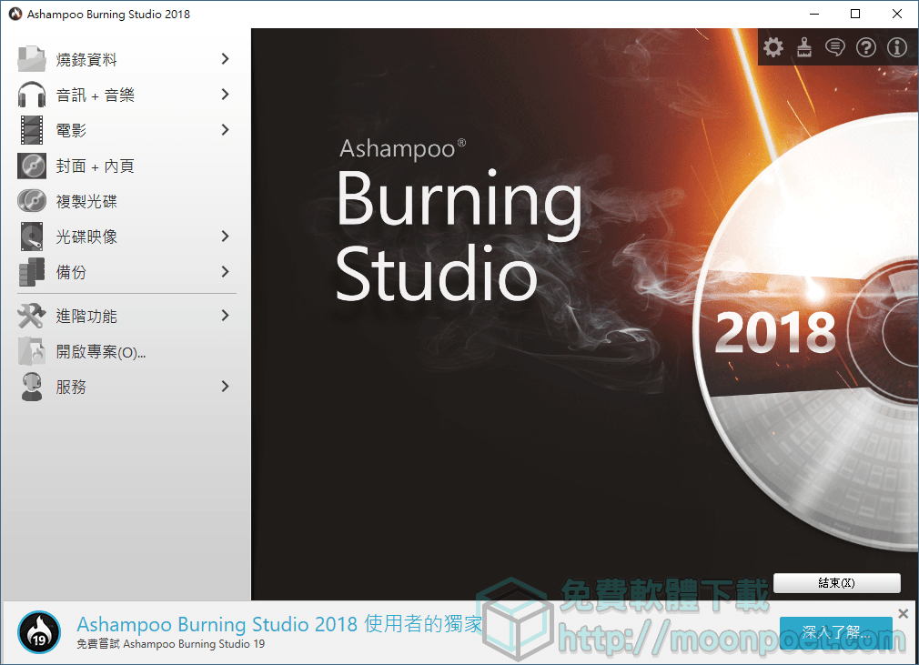 Ashampoo Burning Studio FREE 免費燒錄軟體繁體中文版