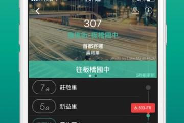 BUS+ 秒速公車動態查詢 – 公車時刻表、公車路線規劃、Ubike據點查詢
