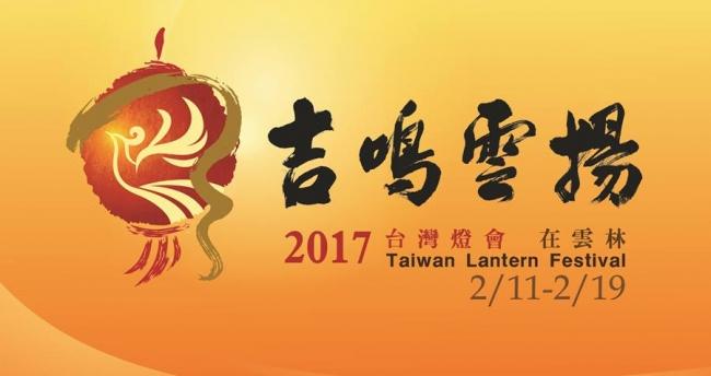 2017燈會在雲林縣
