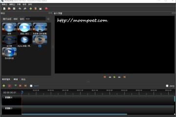 免費影片特效剪輯軟體 – OpenShot繁體中文版下載