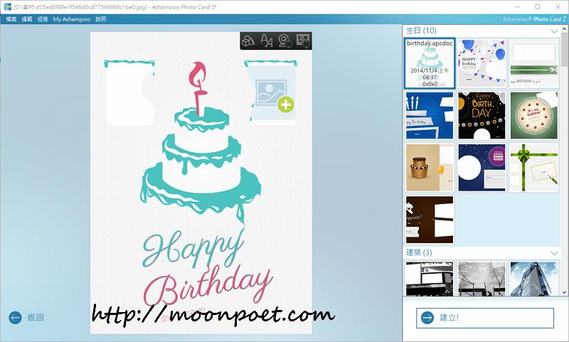 電子賀卡製作軟體 - Ashampoo Photo Card 2 限時免費下載