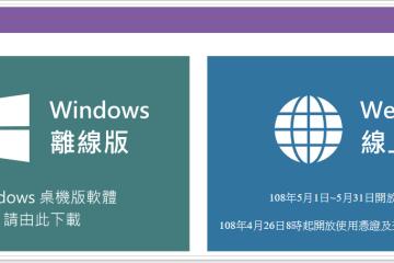 網路報稅軟體下載2019 國稅局報稅軟體