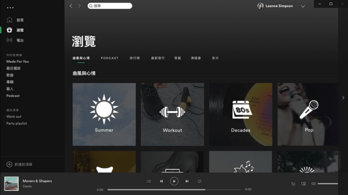 Spotify 台灣電腦版下載 - 網路音樂播放器