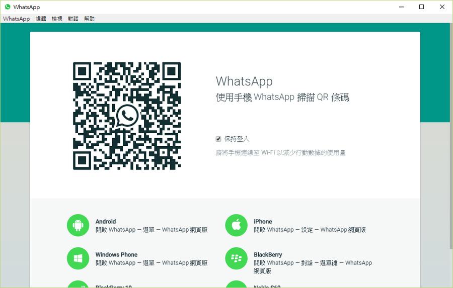 WhatsApp 電腦版 免安裝