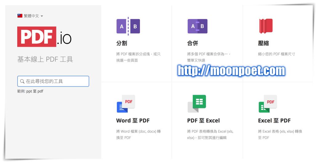 PDF.io pdf轉word,excel,ppt 壓縮、分割、破解一站搞定免安裝