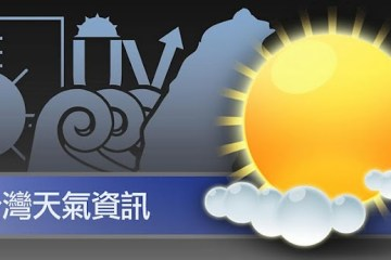 KNY台灣天氣.地震速報 iOS Android