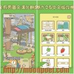 旅行青蛙攻略APP 漢化中文版攻略for旅行青蛙