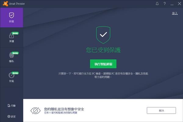 Avast Free Antivirus 防毒軟體免費下載