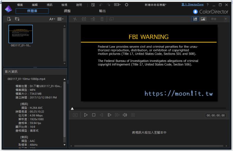 [限時免費]影片調色軟體 CyberLink ColorDirector下載