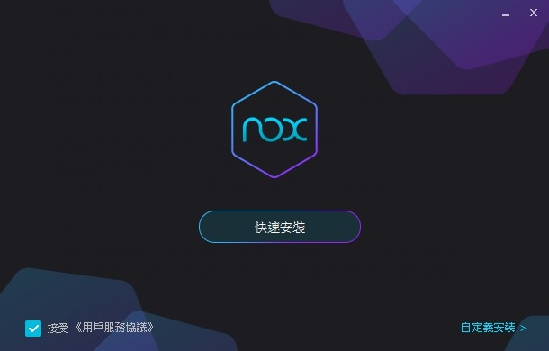夜神模擬器中文版下載 NOX APP Player