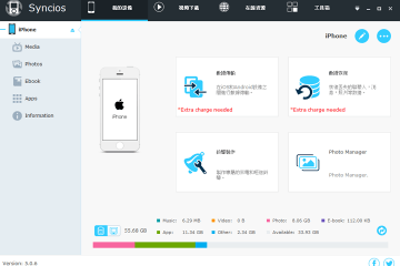 Syncios  免安裝 取代iTunes 支援影音轉檔