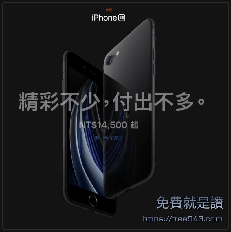 iPhone SE 2020 今晚開放預購 我該買嗎? 有什麼同級對手可以選擇呢?