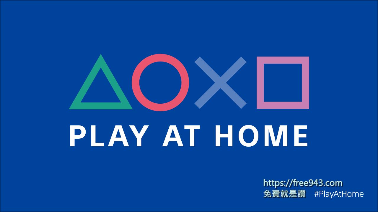Play At Home PS4 秘境探險合輯、風之旅人 免費贈送