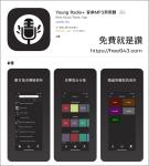 手機免費音樂播放器 Young Radio Plus 音樂MP3無限聽 for Android and iOS