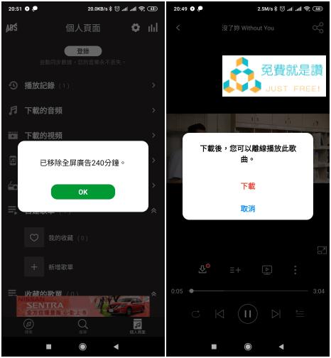 手機免費音樂播放器 Young Radio Plus for Android and iOS