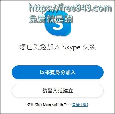 Skype線上會議