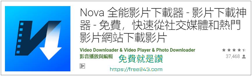 Twitter, IG, fb影片下載APP Nova 全能影片下載器