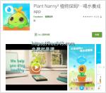 Plant Nanny 2 植物保姆 2 用養成遊戲來提醒您喝水APP Android iOS