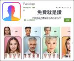 FaceApp 男變女 女變男 超強變性相機APP