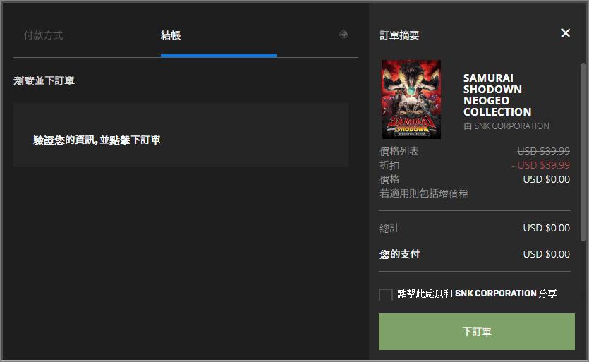 方舟:生存進化, 侍魂 NeoGeo 典藏輯, Snake Pass 限時免費遊戲大放送