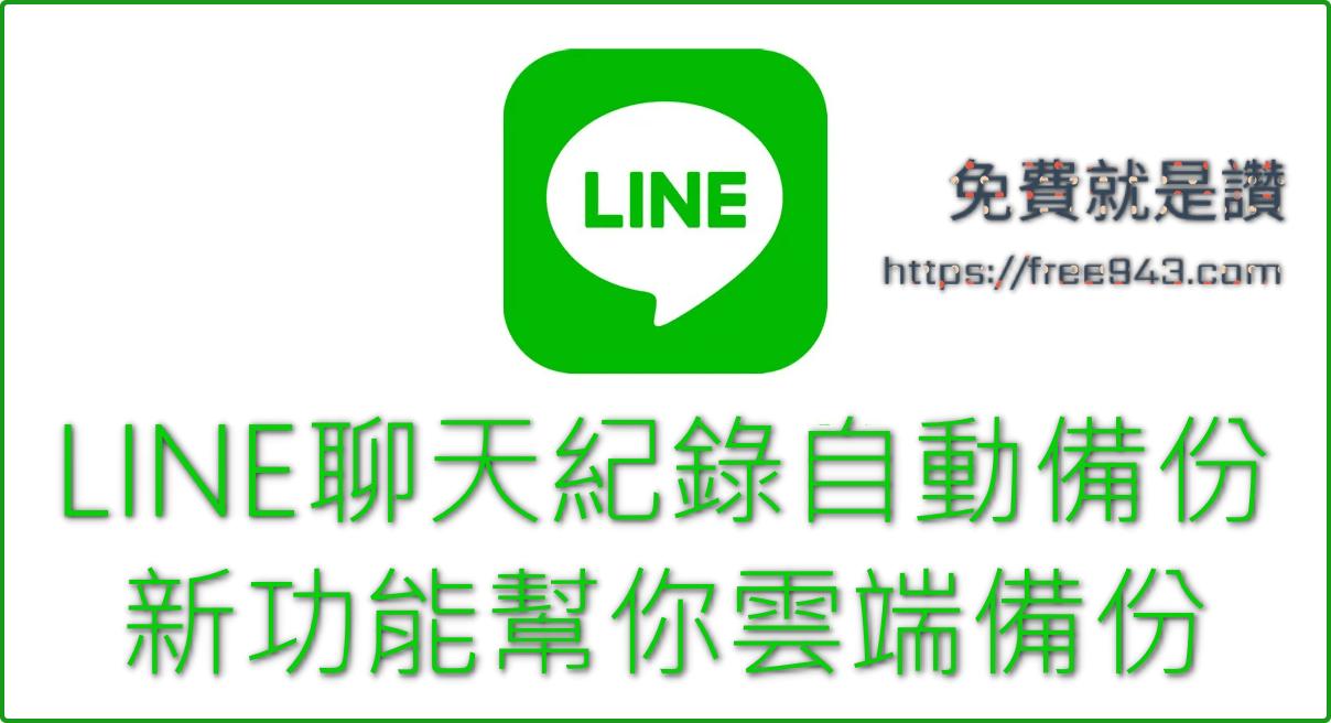 LINE自動備份聊天記錄功能開放 聊天訊息直接備份雲端超方便