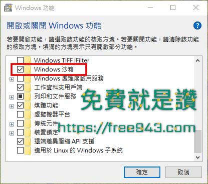 Windows 10 沙盒模式 讓您的電腦怎麼玩都玩不壞