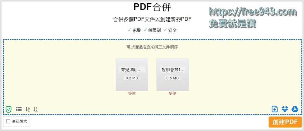 線上PDF 合併 分割 壓縮 編輯什麼鬼功能都包的網站服務 PDF24 Tools